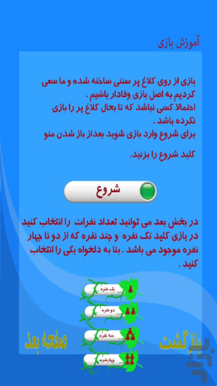 کلاغ پر screenshot