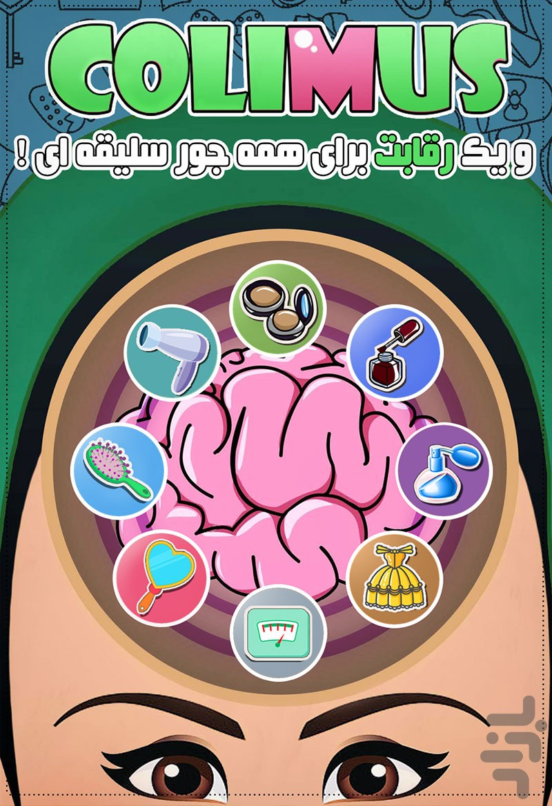 کالیموس screenshot