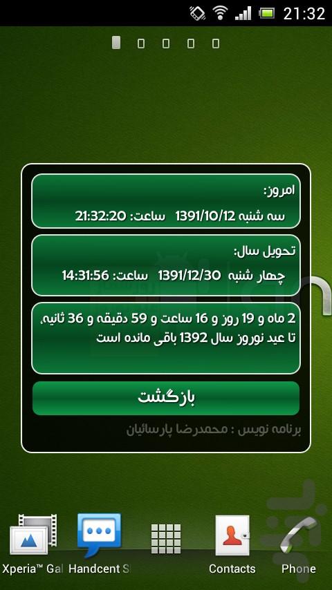 روز شمار عيد نوروز 1392 screenshot