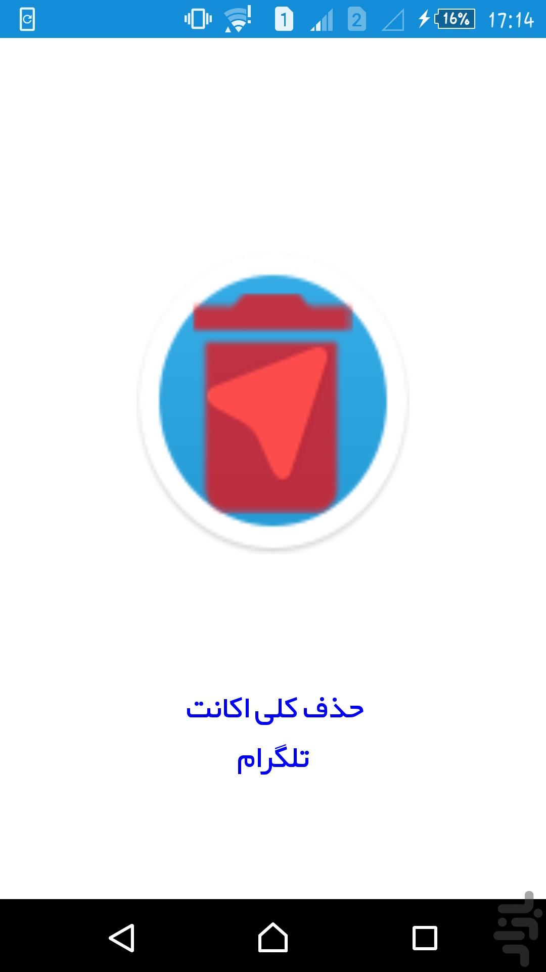 دانلود تلگرام فارسی اندروید2 2 Скачать حذف اکانت تلگرام APK 2 better для Андроид - другое скачать бесплатно.