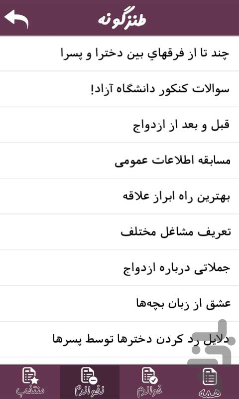 فکاهی screenshot