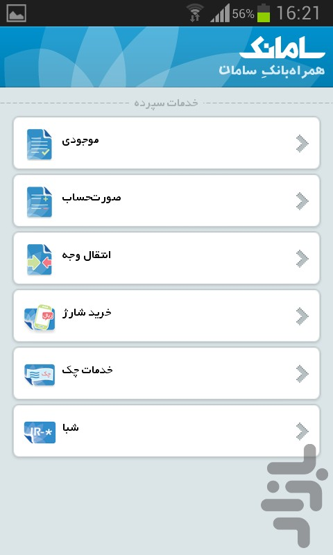 سامانک screenshot