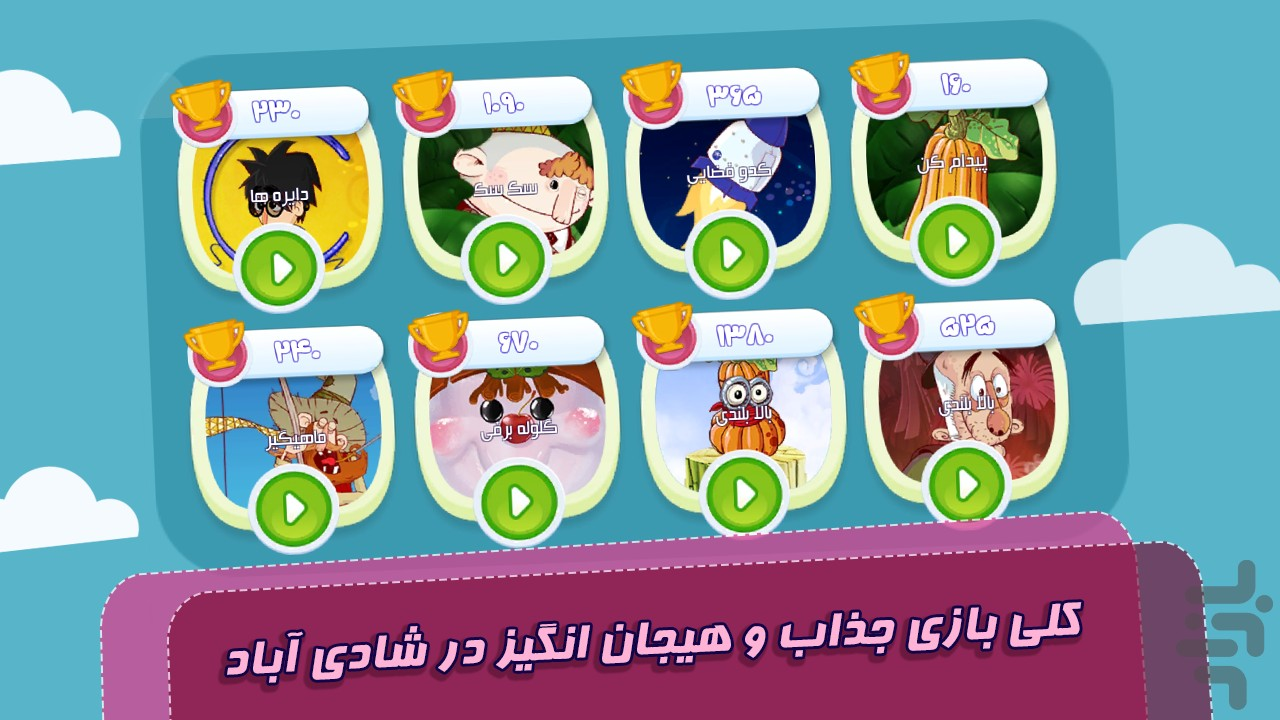 شادی آباد screenshot