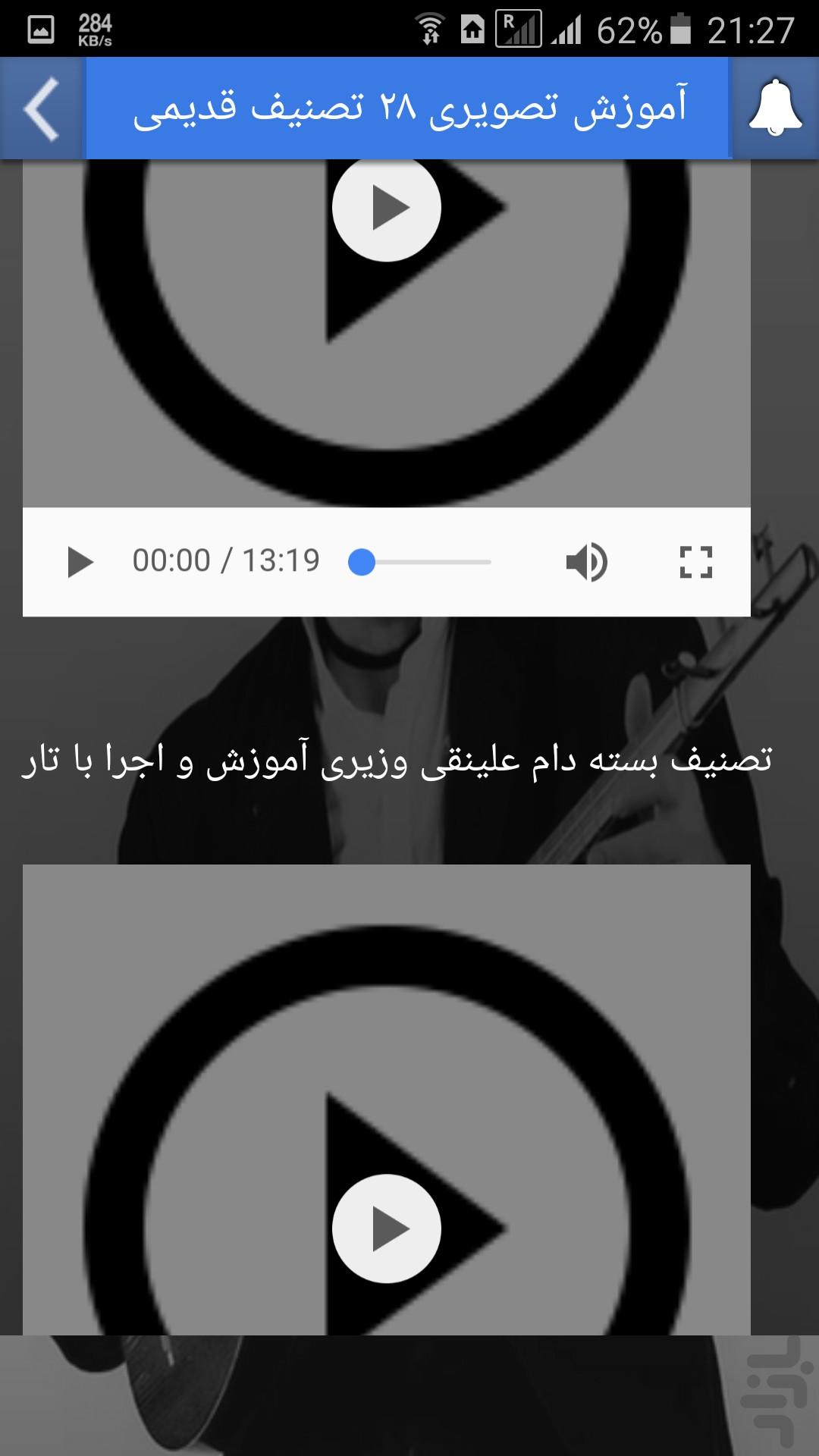 معروفی کانال در تلگرام خواندگان قدیمی آموزش تصویری ۲۸ تصنیف قدیمی - دانلود   نصب برنامه اندروید ...