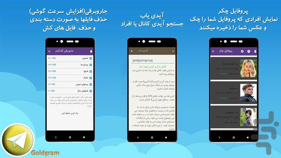 دانلود تلگرام فارسی اندروید2 2 تلگرام فارسی پیشرفته گلدگرام