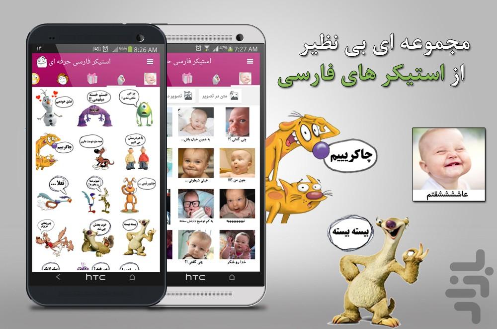 تلگرام+فارسی+با+استیکر