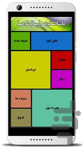 باجه سفیر(برنامه ضروری هر گوشی) screenshot