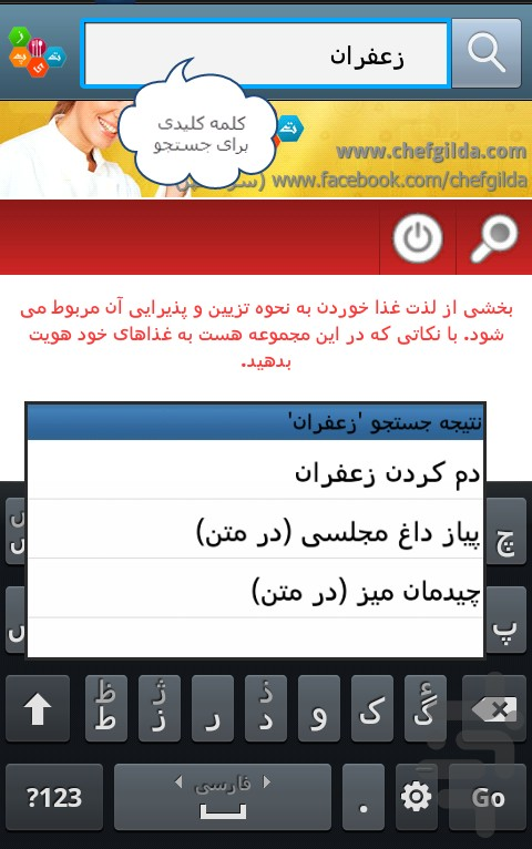 تیپز screenshot
