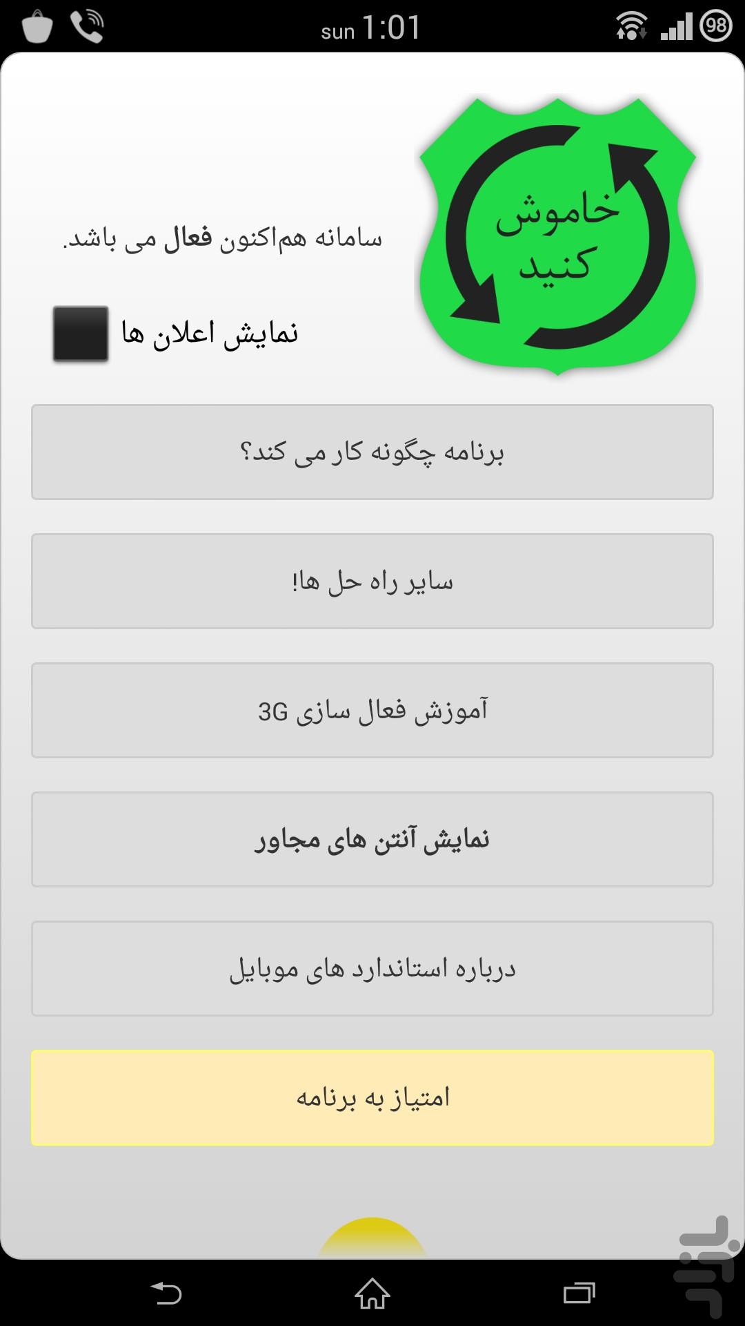 اینترنت 3G ارزان screenshot