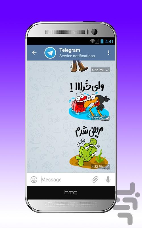 استیکر+های+فارسی+برای+تلگرام