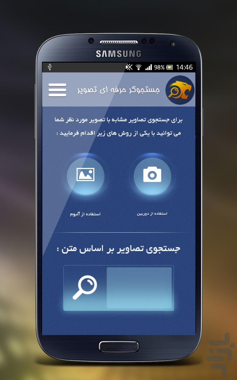 جستجوی حرفه ای عکس ( چیتا رایگان ) screenshot