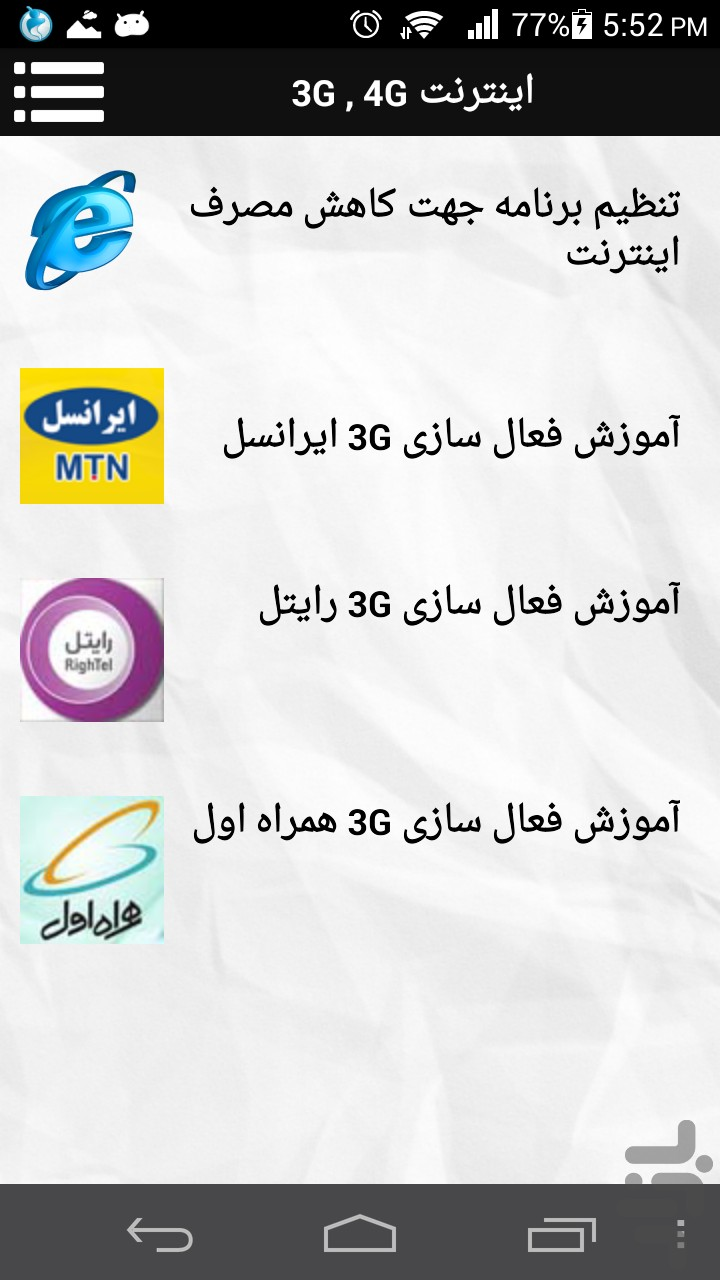 اينترنت 3G screenshot