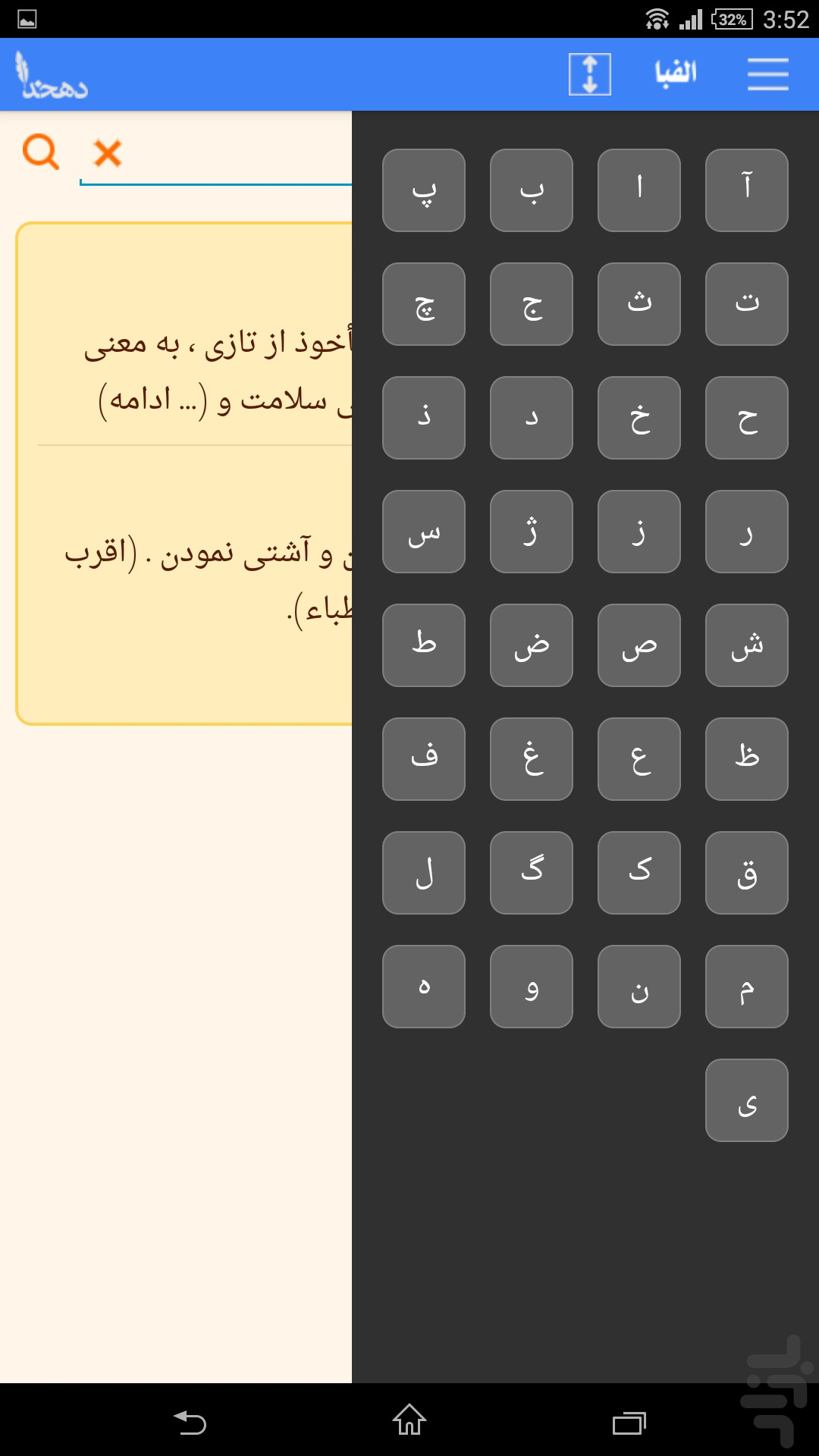 لغت نامه دهخدا (کامل) screenshot