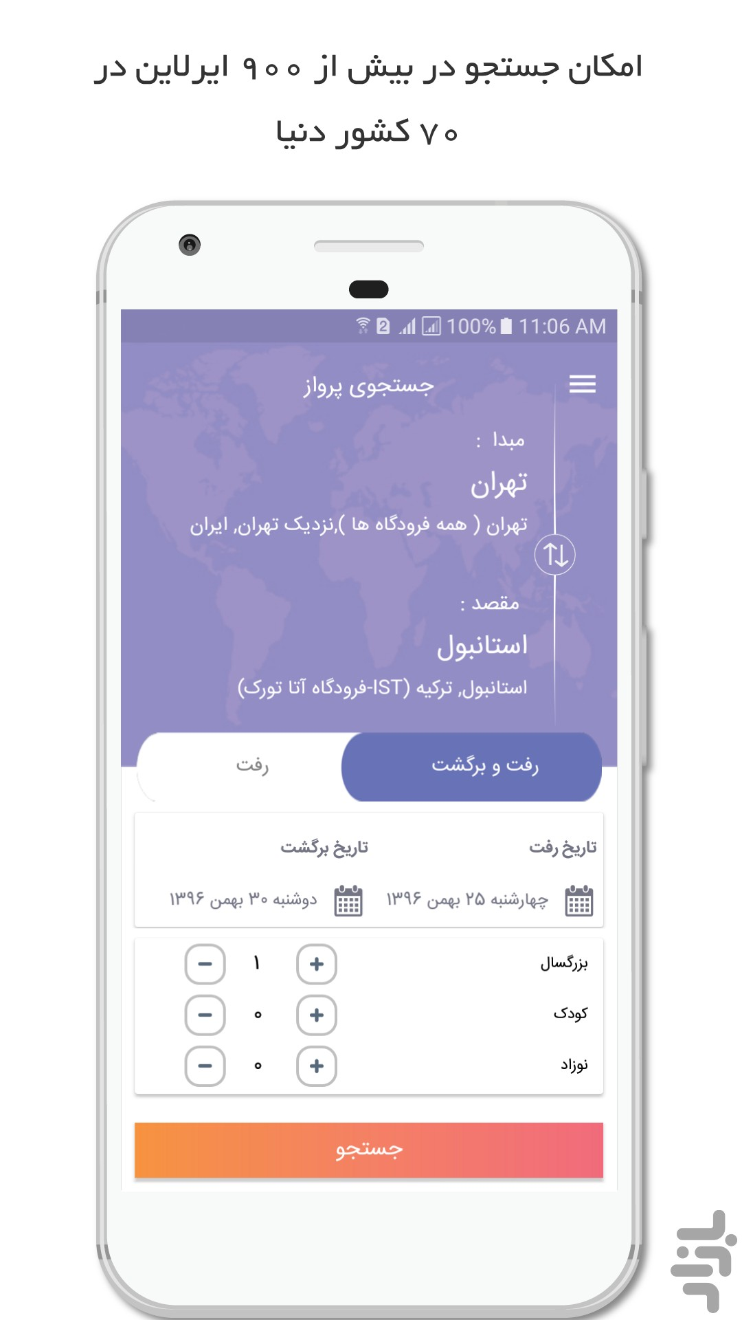 الی گشت screenshot
