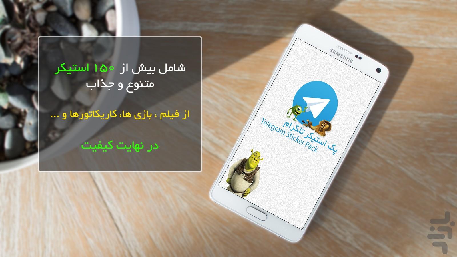 استیکر+تلگرام+برای+اندروید