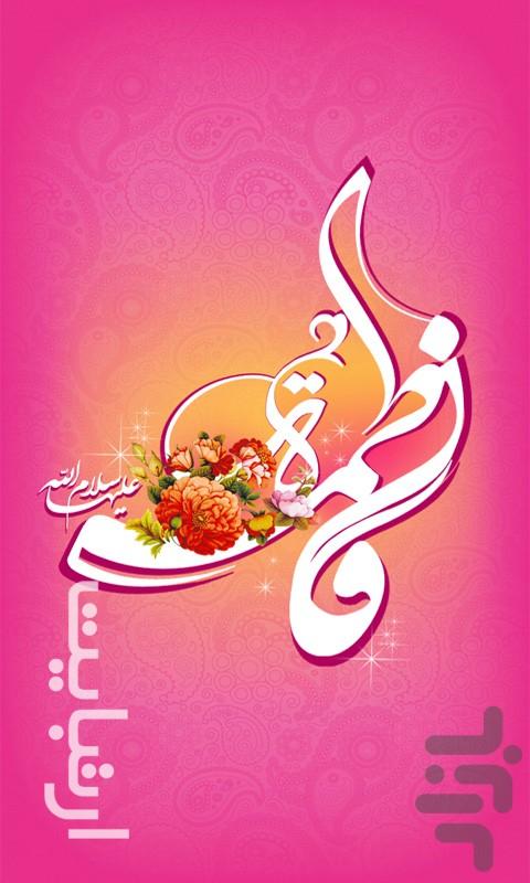 """کتاب جامع الکترونیکی اندروید """"حضرت فاطمه سلام الله علیها"""""""