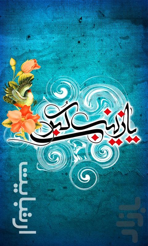 نرم افزار اندرویدحضرت زینب سلام الله علیها + دانلود