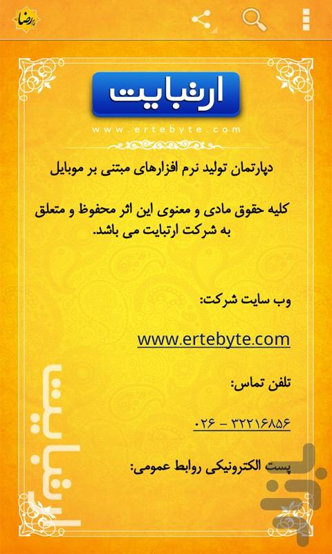 امام رضا علیه السلام screenshot