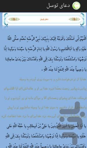 دعای توسل screenshot