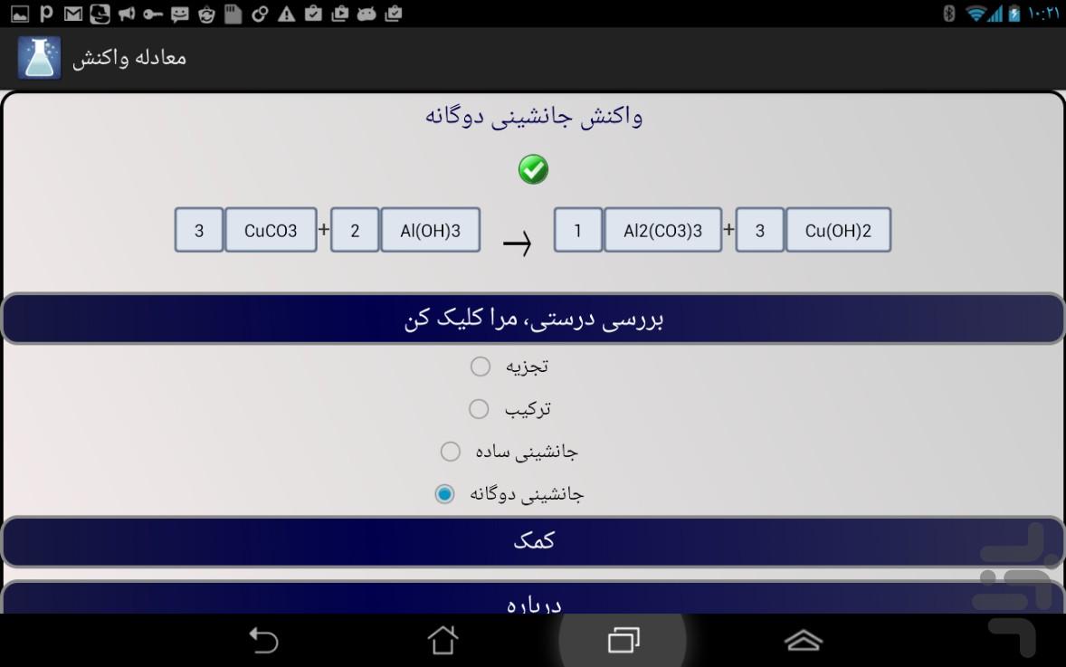 معادله واکنش بساز و موازنه کن screenshot