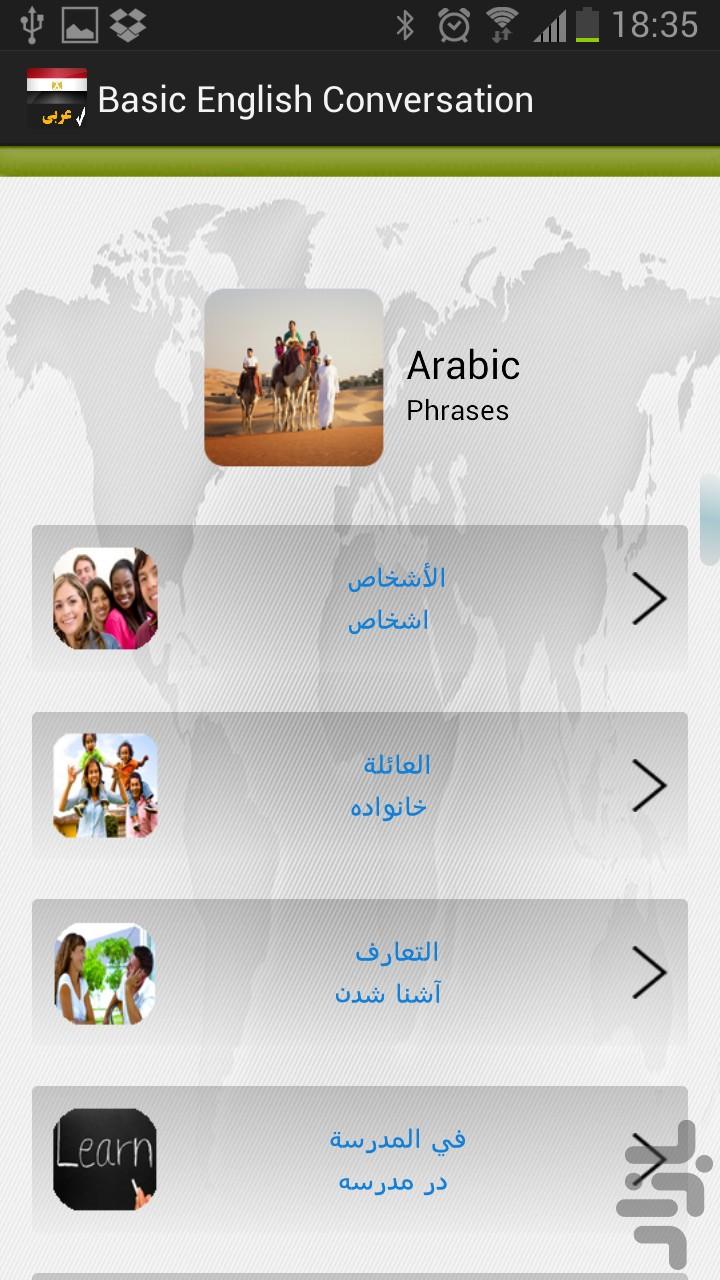 آموزش صوتی مکالمات عربی با ترجمه ف - دانلود | نصب برنامه اندروید ...آموزش صوتی مکالمات عربی با ترجمه ف - دانلود | نصب برنامه اندروید | کافه بازار