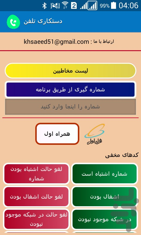 دستکاری تلفن screenshot