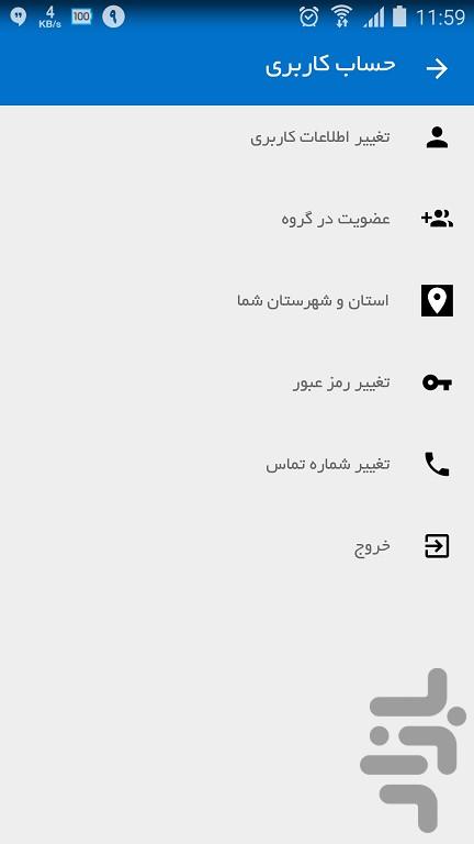 واجب فراموش شده screenshot