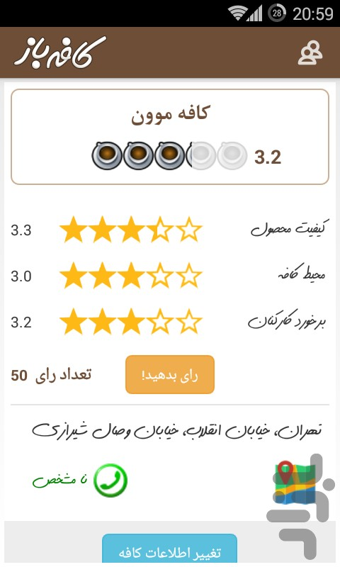 کافه باز® screenshot