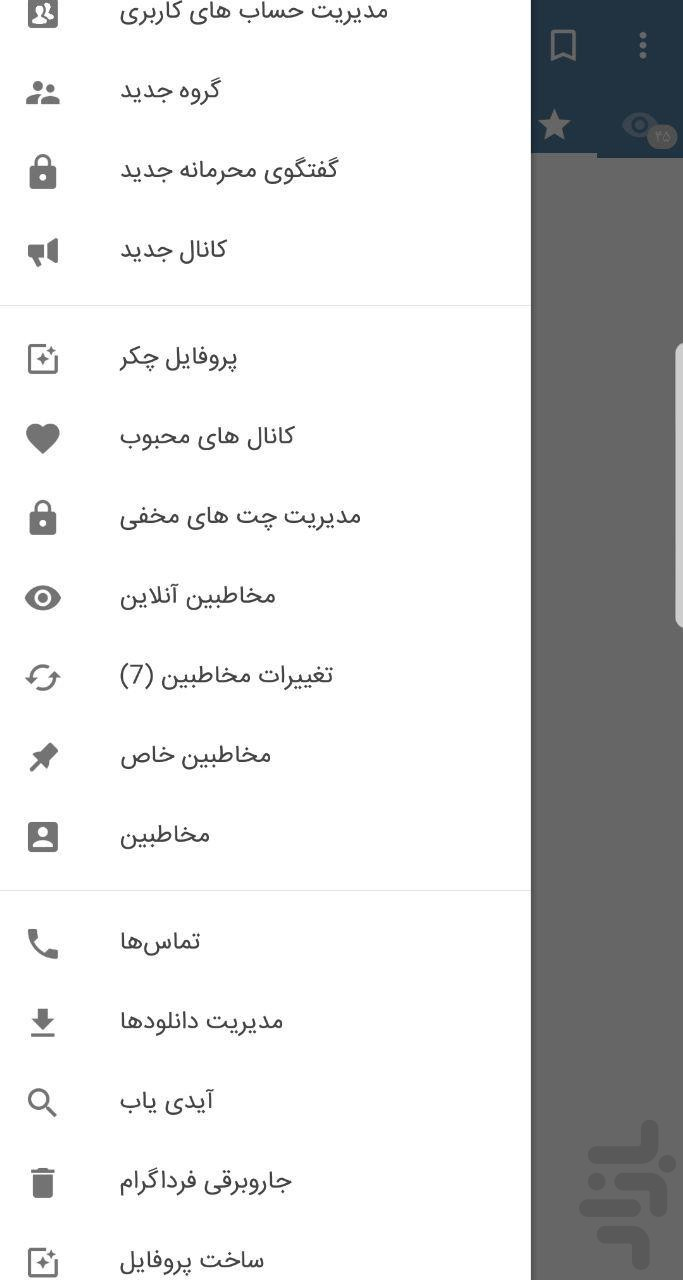 فرداگرام (تلگرام فارسی همه کاره) screenshot