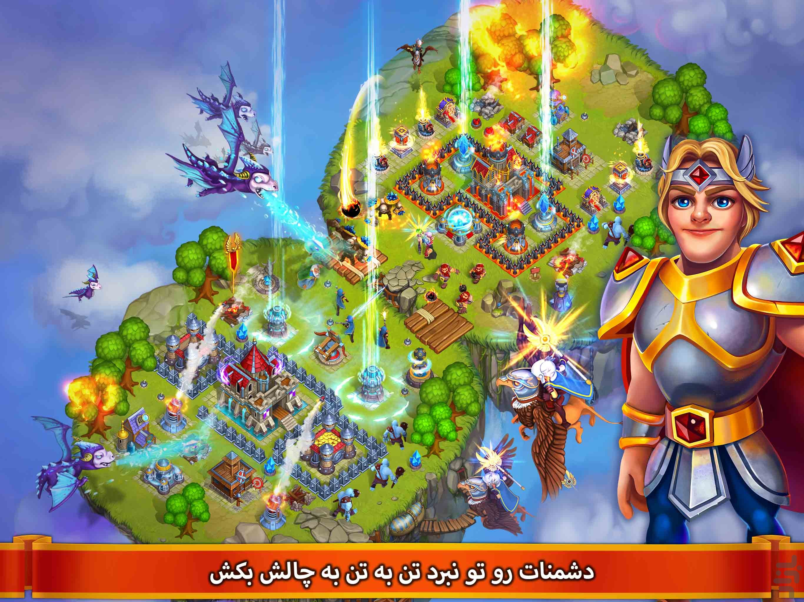 Clash in the Sky screenshot