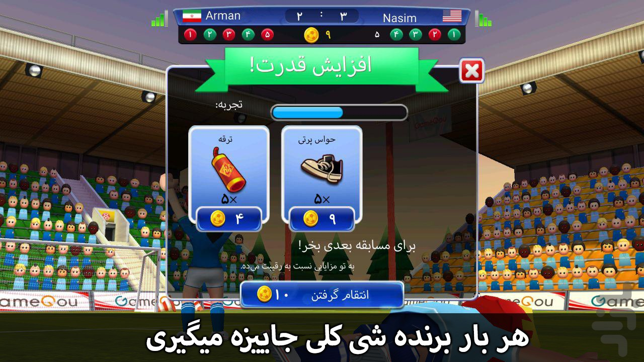 قهرمان فوتبال screenshot