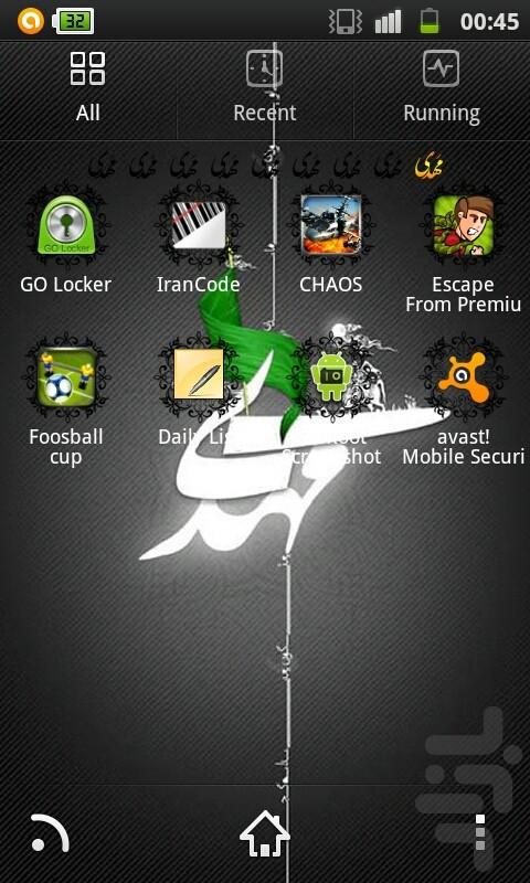 تم حضرت مهدی برای go launcher screenshot