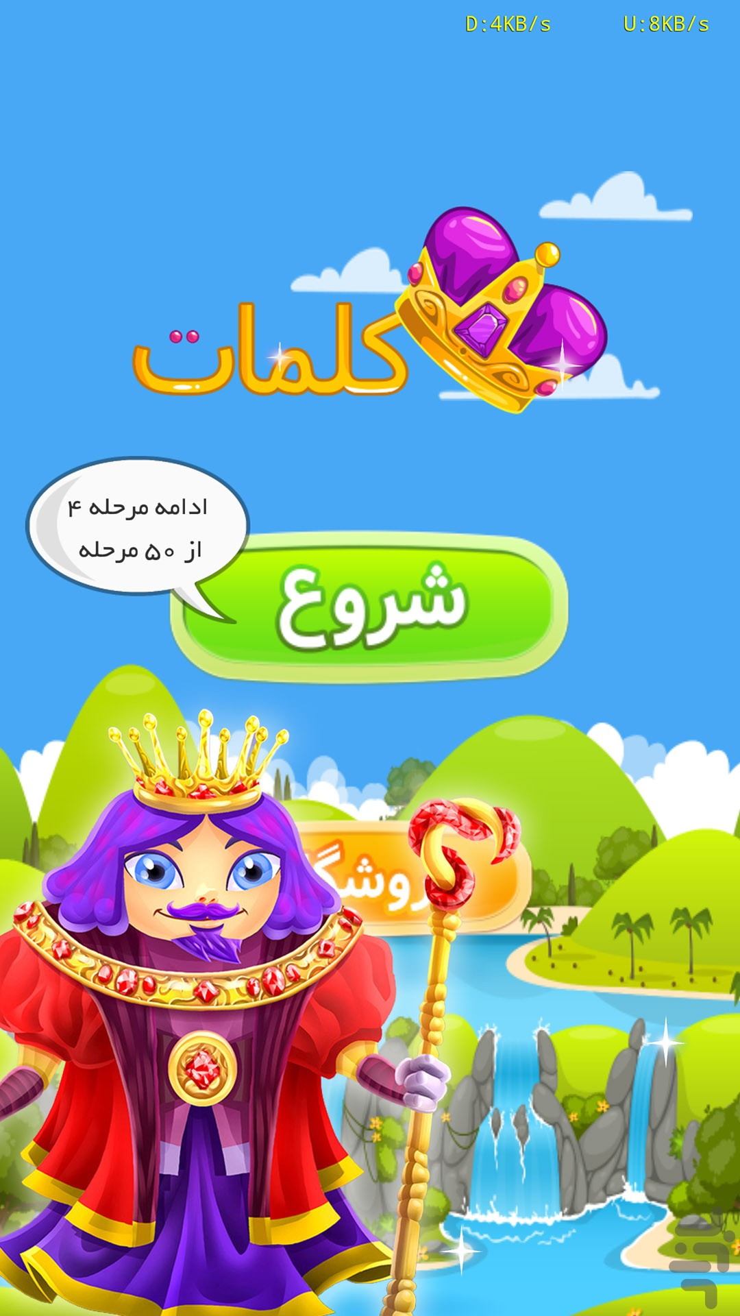 پادشاه کلمات screenshot