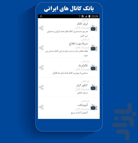تلگرام مبتدی و حرفه ای در کافهبازار برای اندروید · کافه ...