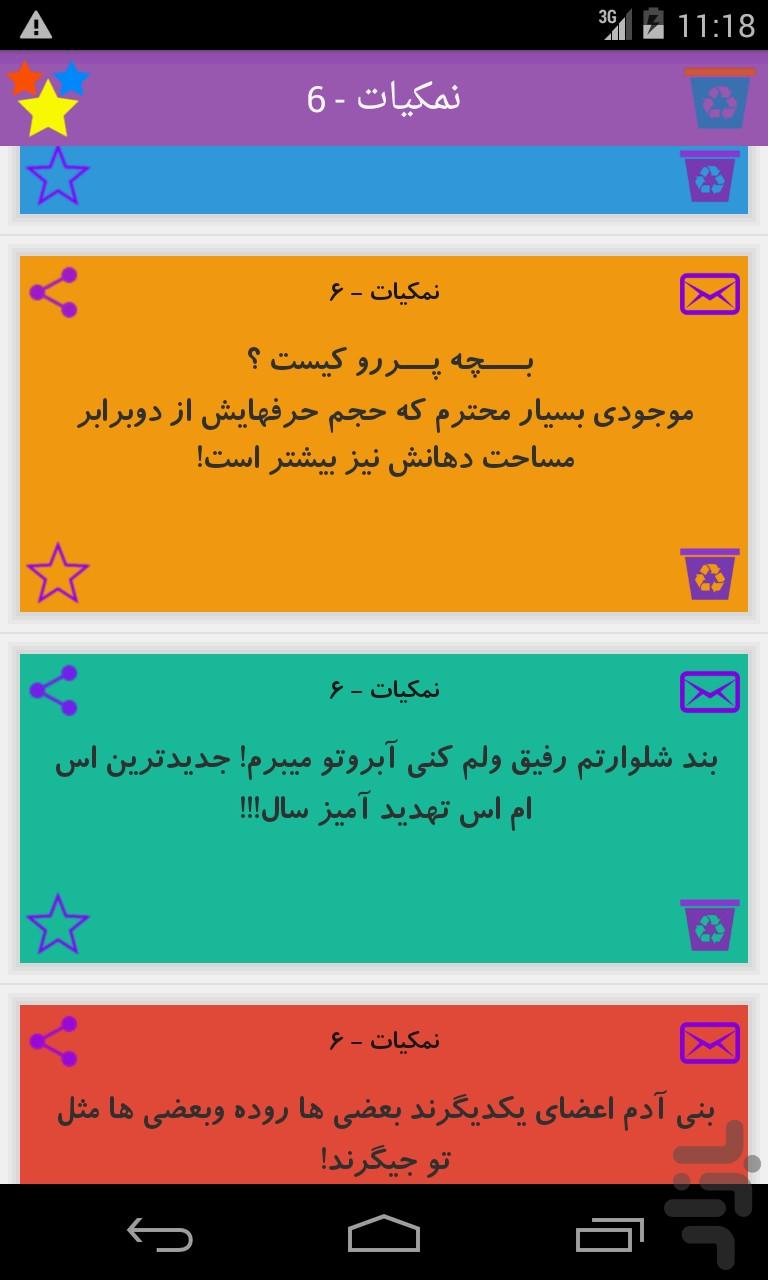com.hamed.smsbanafsh2.jpg