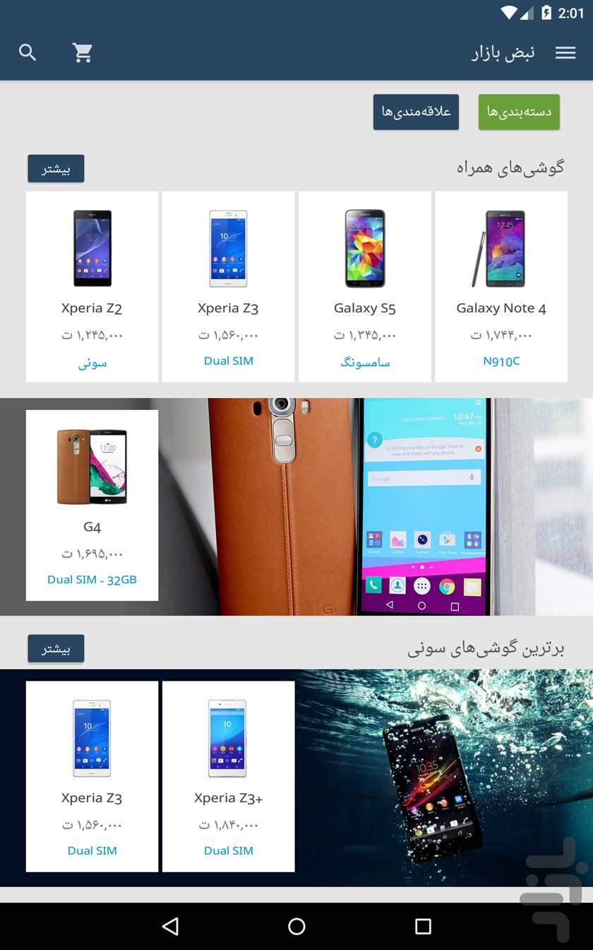 نبض بازار screenshot