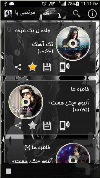 رينگتون مرتضي پاشايي screenshot