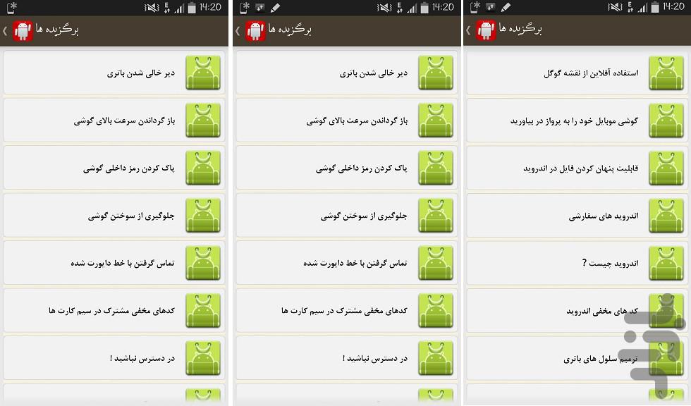 کدها و رازهای مخفی اندروید screenshot