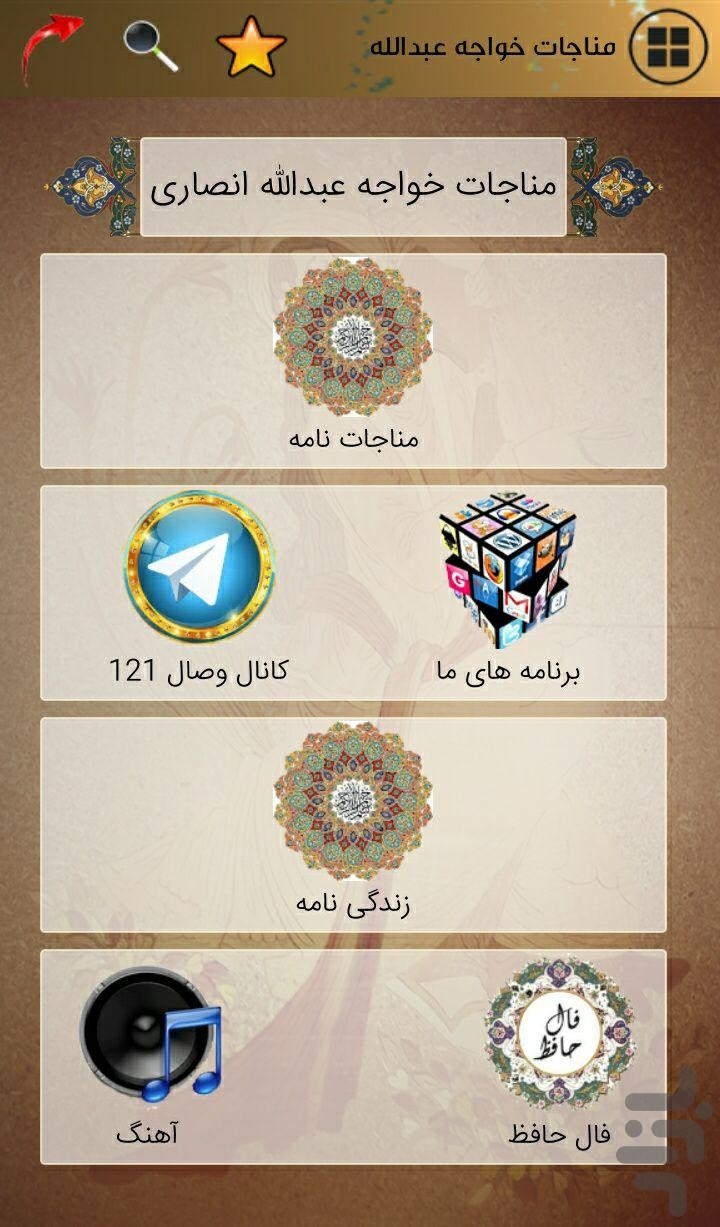 Android App Ideen مناجات خواجه عبد الله انصاری install android apps