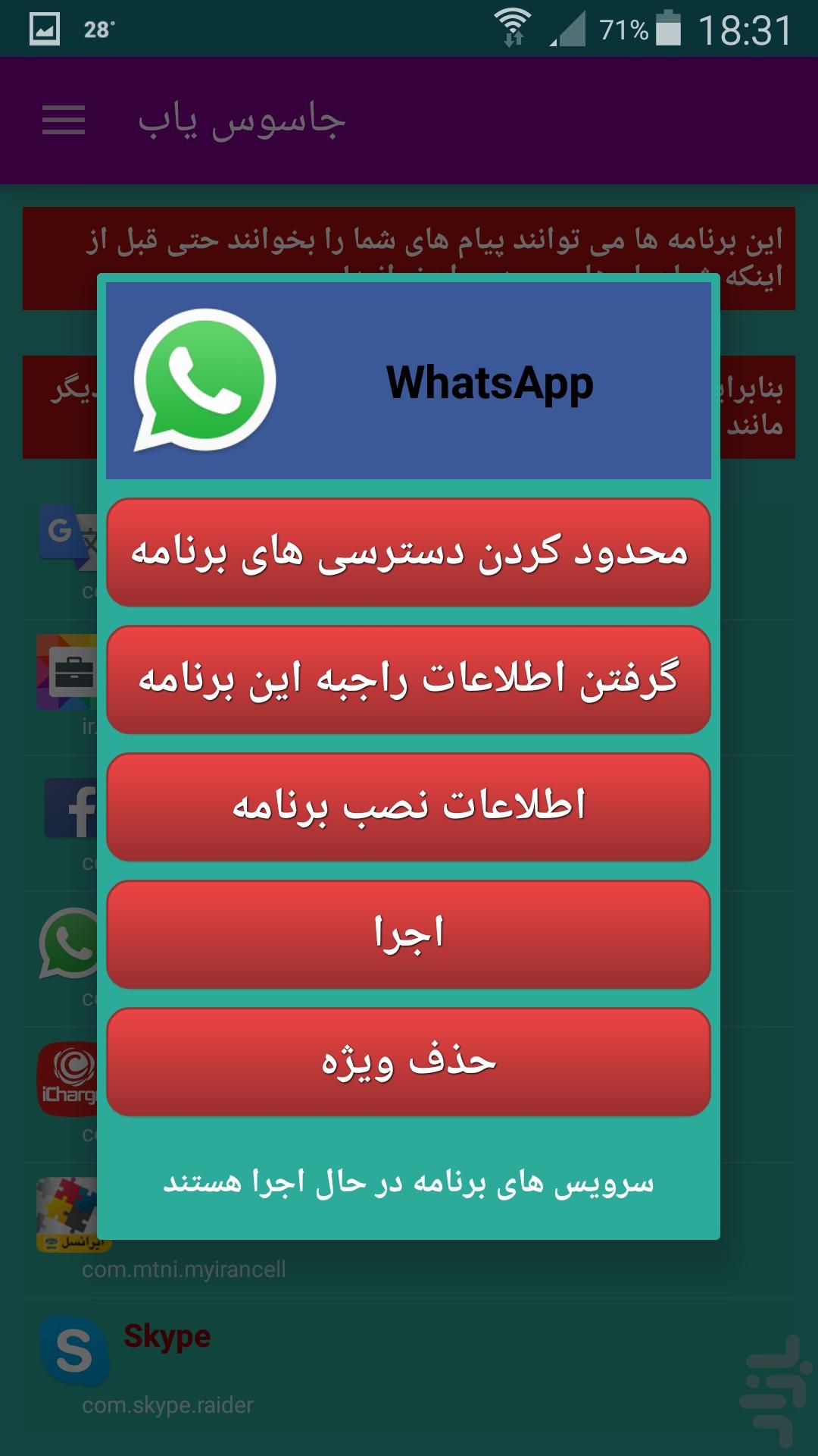 جاسوس یاب برنامه ها (ضد جاسوس و هک) screenshot