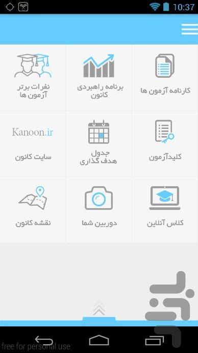 سامانه همراه کانون فرهنگی آموزش - قلم چی screenshot