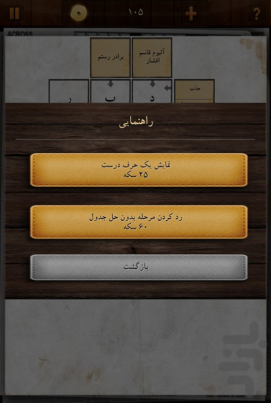 جدول پلاس screenshot