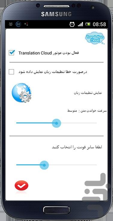 مترجم حرفه ای مکالمه و متون screenshot