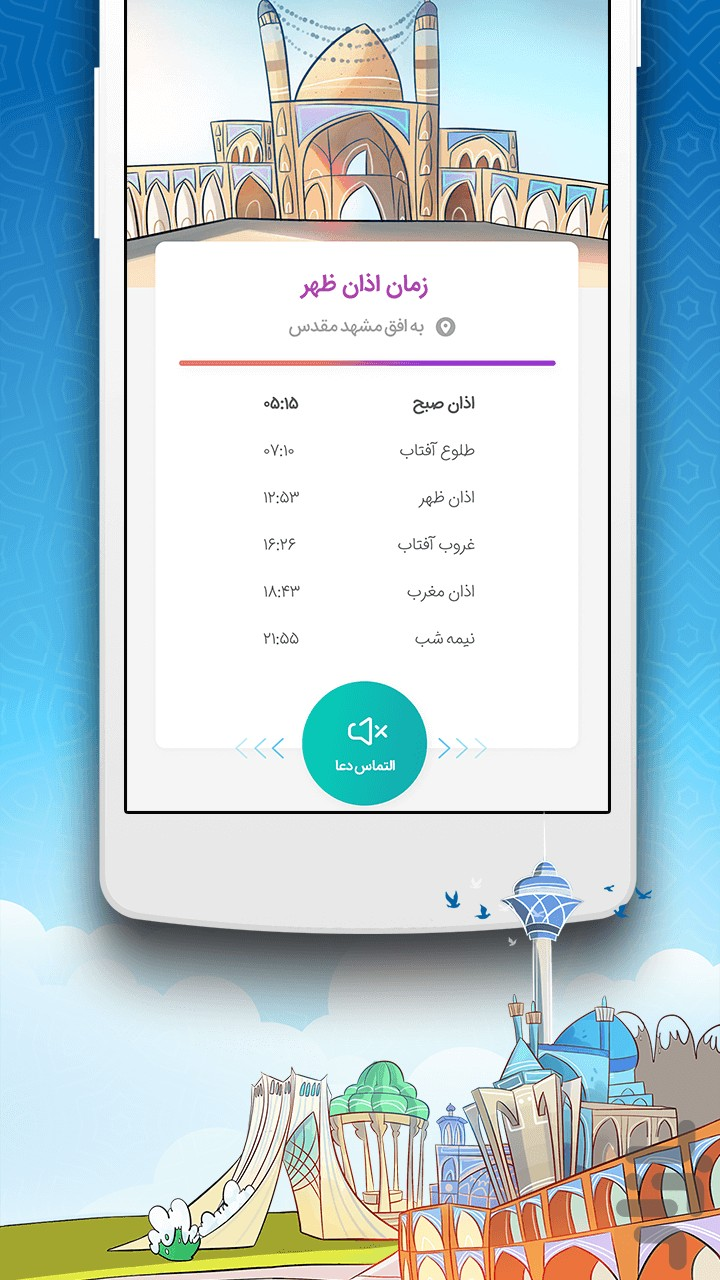 تقویم اذان گو چَندُم screenshot
