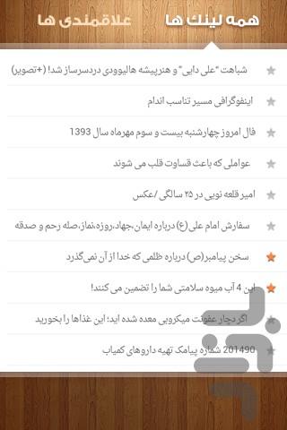 بروووووز باشید!!! screenshot