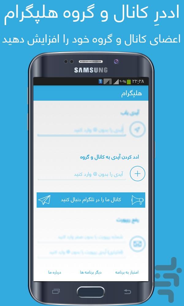افزایش+ممبر+تلگرام