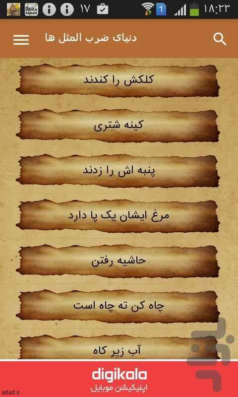 ضرب المثل فضولی 1000 [ضرب] [المثل] فارسی.