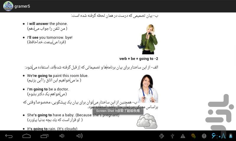 com.mohammad.englishforyou2.jpg