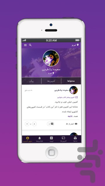مهمه screenshot