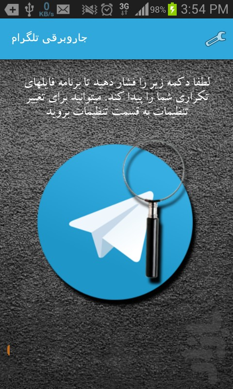 برنامه+تلگرام+فارسی+برای+اندروید